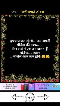 C.G.Hindi Jokes screenshot 5