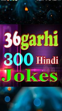 C.G.Hindi Jokes screenshot 6