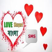 Love Shayari SMS icon