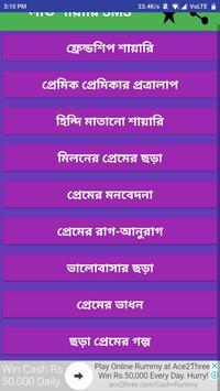 Love Shayari SMS poster