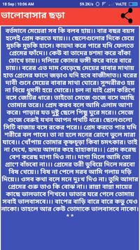 Love Shayari SMS screenshot 4