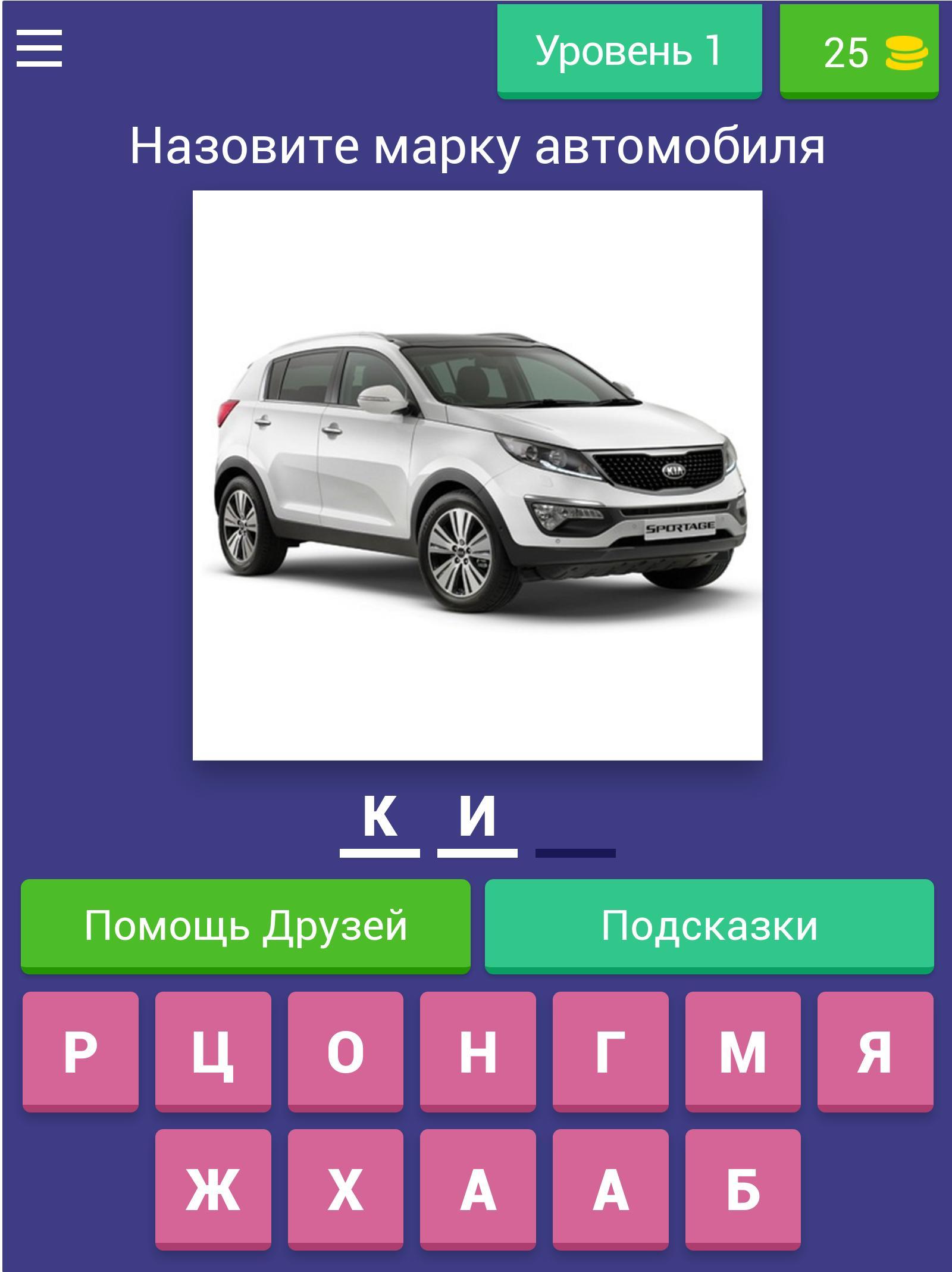 Тест угадай автомобиль по фото