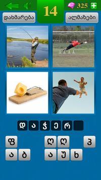 4 სურათი 1 სიტყვა screenshot 14