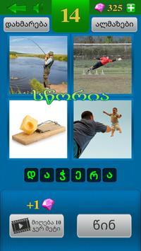 4 სურათი 1 სიტყვა screenshot 15