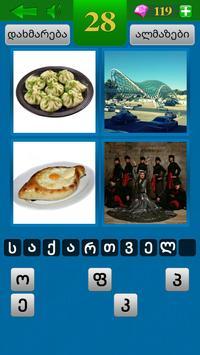 4 სურათი 1 სიტყვა screenshot 18