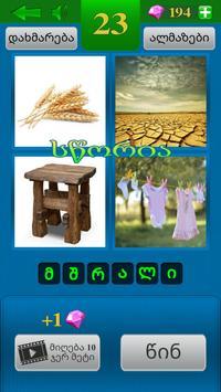 4 სურათი 1 სიტყვა screenshot 21