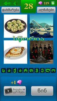 4 სურათი 1 სიტყვა screenshot 3