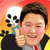 김구라맞고4: 예능고스톱