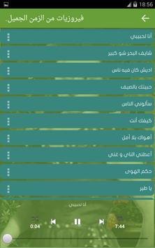 جواهر فيروز أغاني طربية screenshot 2
