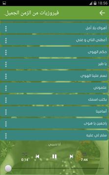 جواهر فيروز أغاني طربية screenshot 3