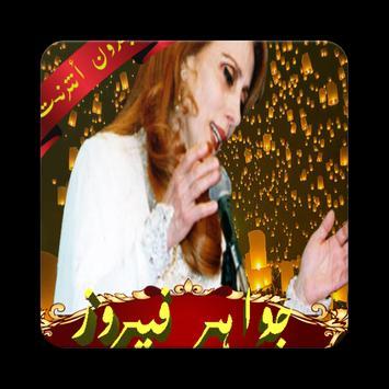 جواهر فيروز أغاني طربية screenshot 4