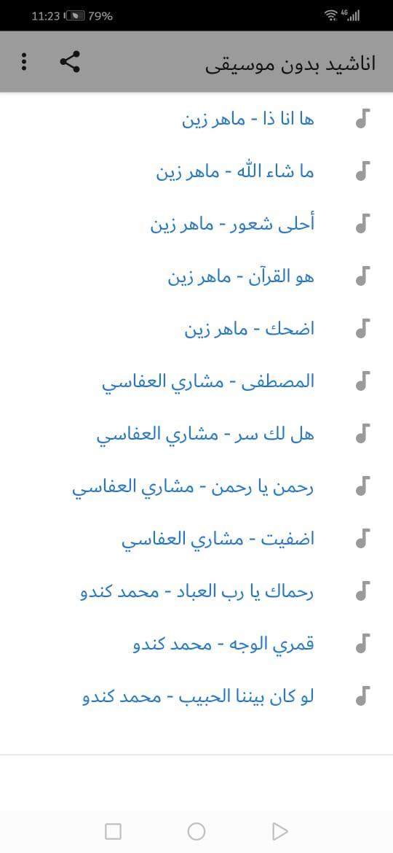 اناشيد اسلامية بدون موسيقى و بدون نت For Android Apk Download