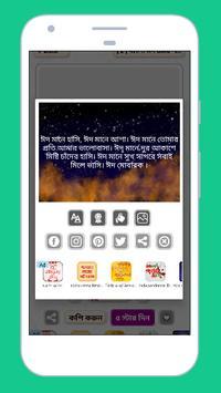 eid sms ঈদের মেসেজ 2019 eid mubarak 2019 screenshot 1