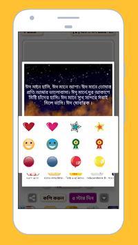eid sms ঈদের মেসেজ 2019 eid mubarak 2019 screenshot 7