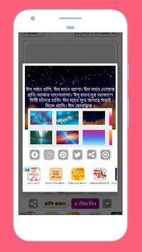 eid sms ঈদের মেসেজ 2019 eid mubarak 2019 screenshot 4