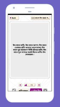eid sms ঈদের মেসেজ 2019 eid mubarak 2019 screenshot 5