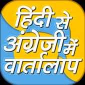 Hindi & English Easy Talk-हिंदी तो इंग्लिश icon