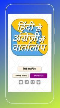 Hindi & English Easy Talk-हिंदी तो इंग्लिश poster