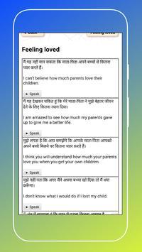 Hindi & English Easy Talk-हिंदी तो इंग्लिश screenshot 1
