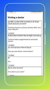 Hindi & English Easy Talk-हिंदी तो इंग्लिश screenshot 2
