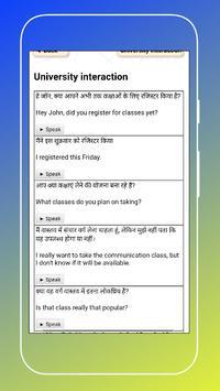 Hindi & English Easy Talk-हिंदी तो इंग्लिश screenshot 3