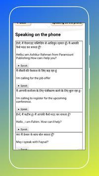 Hindi & English Easy Talk-हिंदी तो इंग्लिश screenshot 4