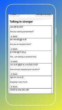 Hindi & English Easy Talk-हिंदी तो इंग्लिश screenshot 6