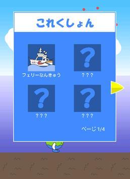 みさきちゃん佐多岬へ行く screenshot 3