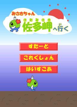 みさきちゃん佐多岬へ行く poster