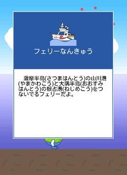 みさきちゃん佐多岬へ行く screenshot 4