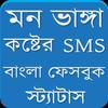 Bangla SMS Collection  ~ বাংলা এসএমএস কালেকশন ২০১৯-icoon