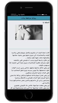 رواية مراهقة بنات النسخة الكاملة 2020 screenshot 3
