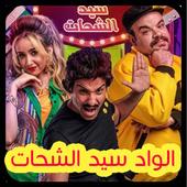 الواد سيد الشحات icon