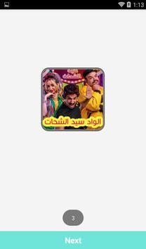 الواد سيد الشحات screenshot 1