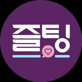 즐팅 icon