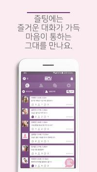 즐팅 screenshot 2