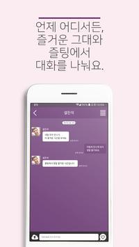 즐팅 screenshot 4