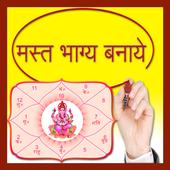Mast Bhagya Banaye icon