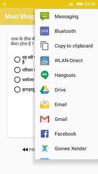 Mast Bhagya Banaye screenshot 4