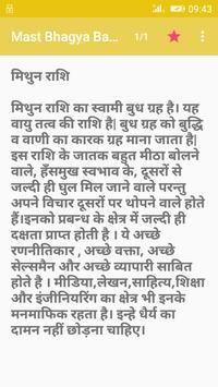 Mast Bhagya Banaye screenshot 1