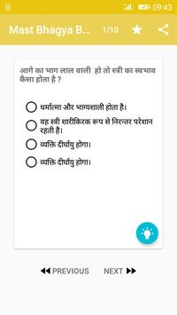 Mast Bhagya Banaye screenshot 3