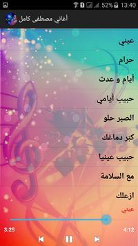 أغاني- مصطفى كامل screenshot 4