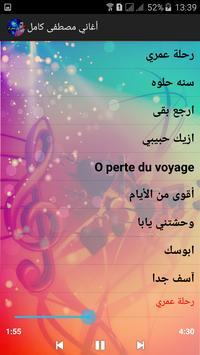 أغاني- مصطفى كامل screenshot 1