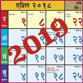Marathi Calendar 2019 圖標