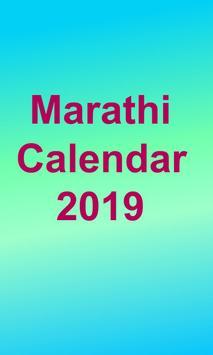 Marathi Calendar 2019 海報
