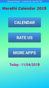 Marathi Calendar 2019 截圖 1