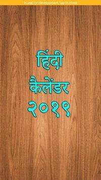 Hindi Calendar 2019 poster