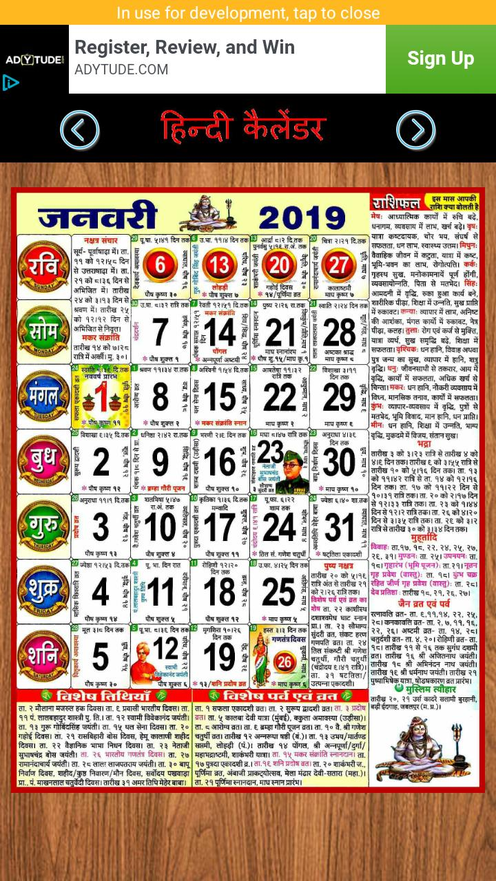 Hindi Calendar 2019 for Android - APK Download