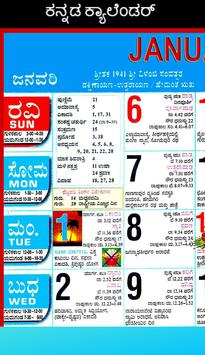 Kannada Calendar 2019 screenshot 3