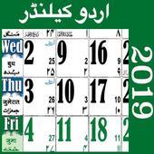 Urdu (Islamic) Calendar 2019 icon